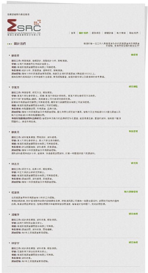精湛民調官網介紹