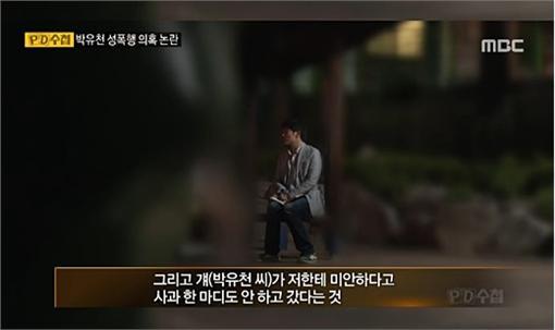 朴有天 翻攝自dong.a com