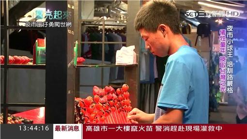 台灣亮起來 夜市小球王
