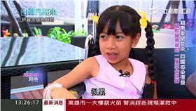 台灣亮起來 救象腿女孩