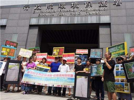 東海岸,地球公民基金會,抗議(圖/翻攝地球公民基金會)