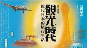 富田昭次《觀光時代:近代日本的旅行生活》(翻攝自博客來)