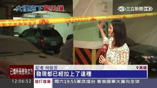 轟! 國宅地下室突爆炸 驚險瞬間曝光