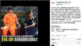「愛狗的軍人更多」 台灣動物緊急救援小組臉書