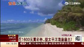 S 度假島抽獎1700