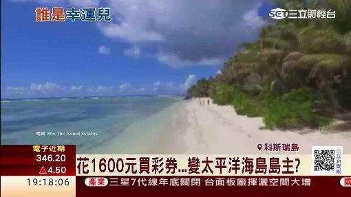 花1600元買彩券...變太平洋海島島主?