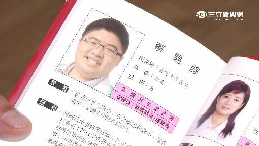 好閃!林昶佐臉書PO照 自爆欣賞蔡易餘