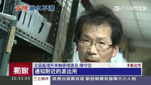 """""""天價車牌""""鎖密庫 5道關卡層層防盜!"""