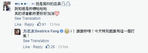 方志友,lulu,臉書