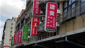 Ramble Taipei 漫步台北/艋舺服飾商圈