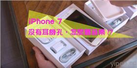 iPhone 7 取消耳機孔,會選擇 Airpods?還是 Lightning EarPods?
