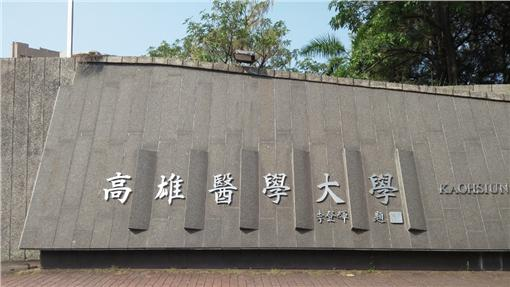高雄醫學大學、高醫大/google map