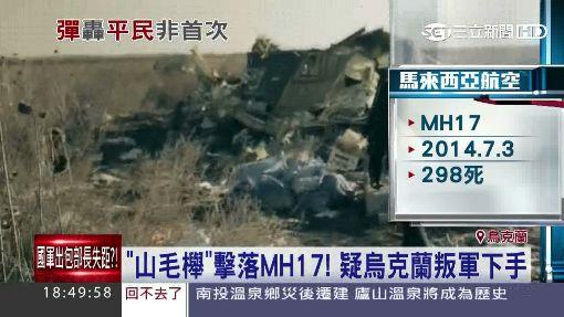 飛彈誤擊平民非首次! 馬航MH17釀296亡
