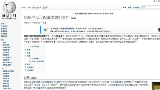 海軍金江鑑,雄風三型飛彈,雄三,維基百科,高嘉駿維基百科