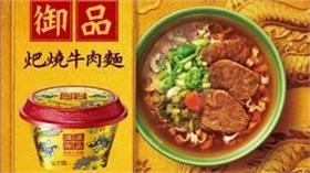 業配/統一滿漢御品𤆵燒牛肉麵(業者提供)