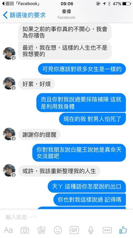 濱小步公佈多組私訊截圖。(圖/翻攝自濱小步臉書)