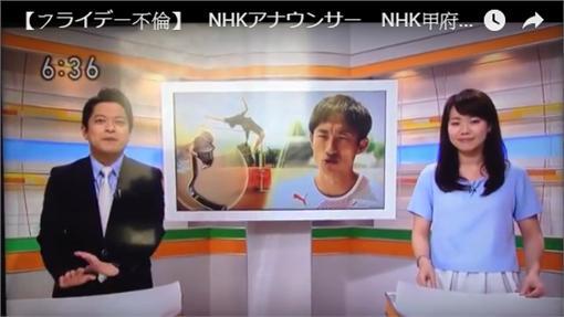 ▲NHK不倫主播(圖/翻攝自YouTube)