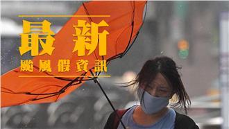 颱風假雙北分裂!全台週三停班課一覽