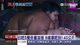 ev世界最胖娃1700