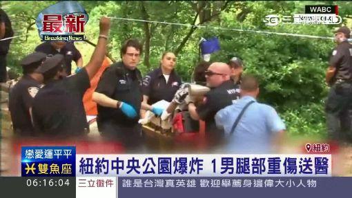 紐約中央公園爆炸 1男腿部重傷送醫