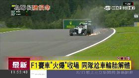 F1搶道追撞g1200