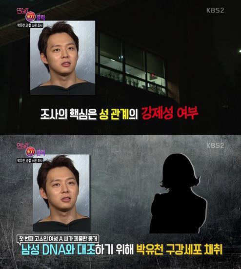 圖翻攝自KBS 朴有天