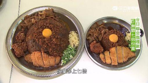 「台日友好」新滋味 咖哩飯配肉燥超飽足