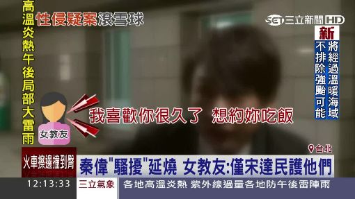 """秦偉""""騷擾""""延燒 女教友:僅宋達民護他們"""