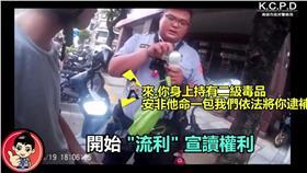 警察,嫌犯,毒品,宣讀(圖/翻攝自高雄市政府警察局臉書) https://www.facebook.com/KaohsiungPolice/videos/875250175952636/