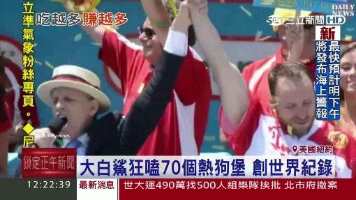 """10分吞70份熱狗! """"大白鯊""""重奪大胃王"""