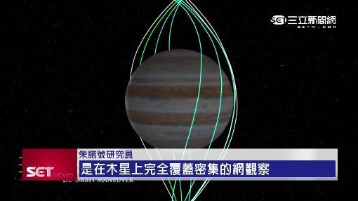 """揭木星神秘面紗! """"朱諾號""""發射5年登軌道"""