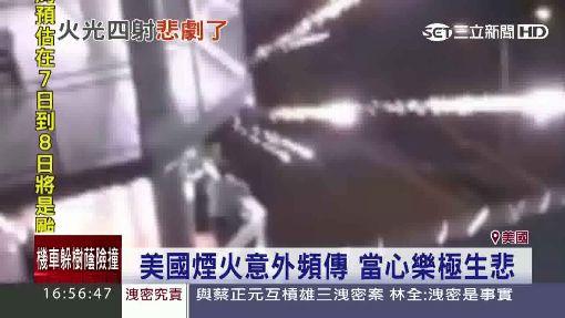 """美""""240週年""""國慶! 嗨放煙火.意外頻傳"""