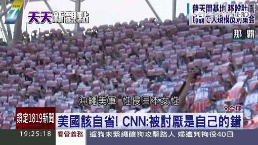 """終於自省! CNN探討""""為何人人恨美國"""""""