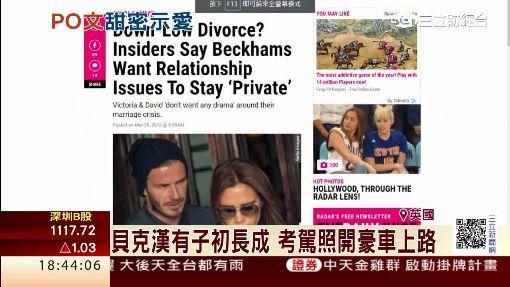 破婚變傳言!貝克漢慶結婚17年曬恩愛
