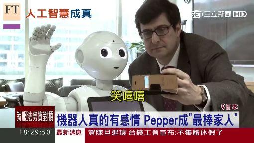"""機器人真的有感情 Pepper成""""最棒家人"""""""