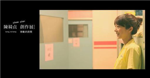 移動的房間,陳綺貞