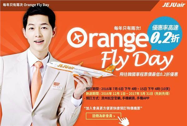宋仲基代言的航空推超殺機票 台北飛首爾單程特價400元