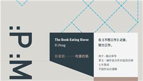 彭星凱《吃書的馬》封面(博客來)