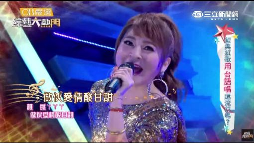 """""""美人計""""也能這樣唱!? 王彩樺超創意台語改編"""