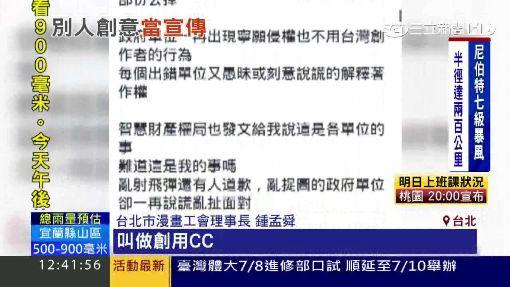 """國健署文宣未授權! 擅用""""18禁""""日動畫圖"""
