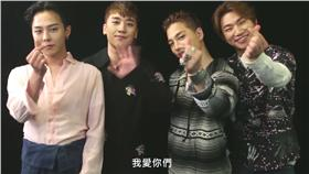 翻攝自YOUTUBE影片截圖 BIGBANG