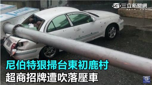 尼伯特狠掃台東初鹿村 超商招牌吹落壓車