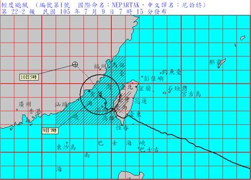 0709颱風 中央氣象局