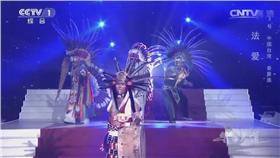 泰雅族法愛在央視表演被批像印地安人。(圖/翻攝自CCTV 中文臉書)