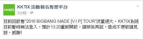 bigbang見面會台灣場開賣,粉絲網路哀嚎買不到。(圖/KKTIX 活動報名售票平台臉書)