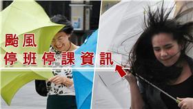 颱風萬用圖-颱風停班停課資訊 圖/達志影像/美聯社
