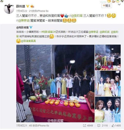 電影閨蜜開機 陳意涵 張鈞甯 薛凱琪/翻攝自微博