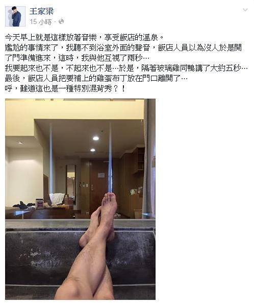 王家梁(翻攝臉書)