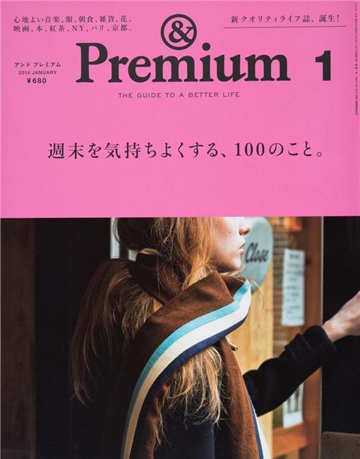 文創LIFE - POPEYE╳&Premium