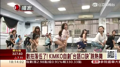 """數拍落伍了! KIMIKO自創""""台語口訣""""跳熱舞"""